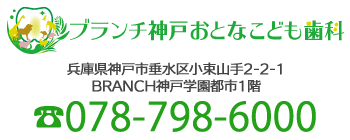 Branch KOBE Dental Clinic 〒655-0009 兵庫県神戸市垂水区小束山手2-2-1 BRANCH神戸学園都市1階 078-798-6000