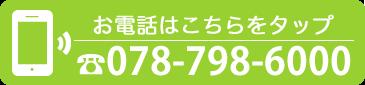078-798-6000
