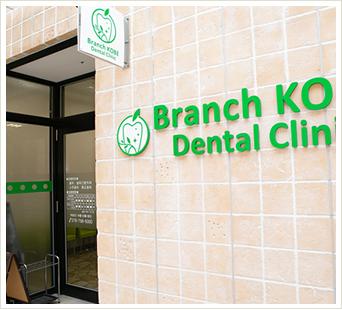 ブランチ神戸おとなこども歯科の外観